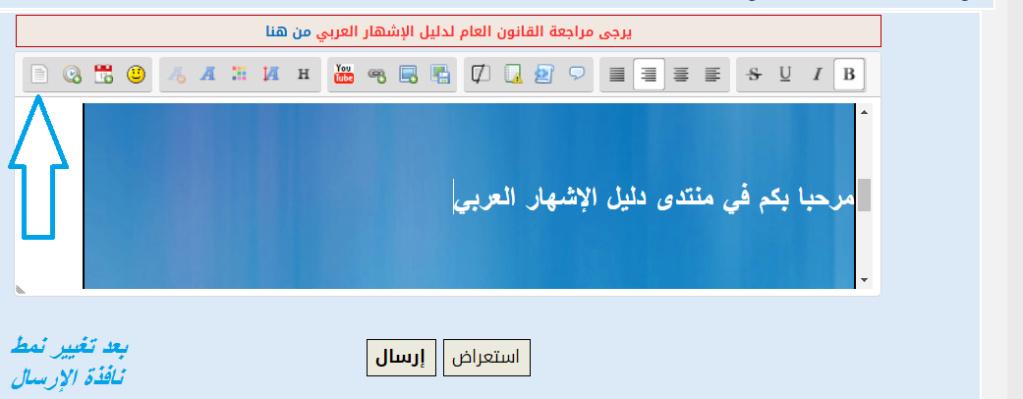 تقنية إضافة خلفية للمواضيع قبل الإرسال ( حصريا على منتدى دليل الإشهار العربي )  After10