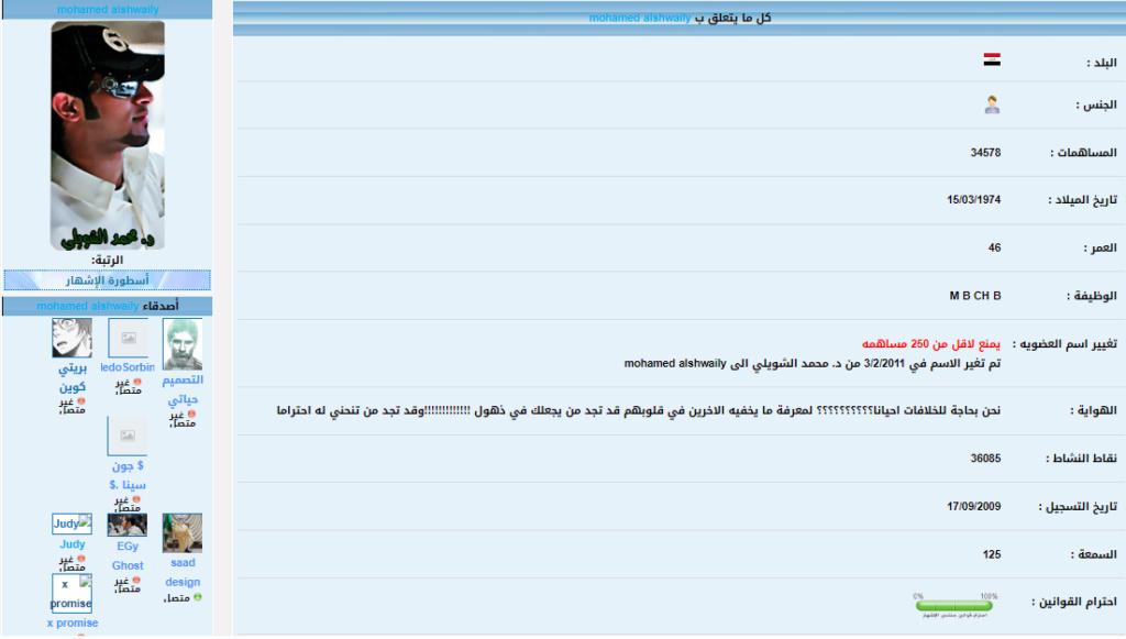 النسخة الأولى لأسطورة الإشهار : mohamed alshwaily  Ayac_i10