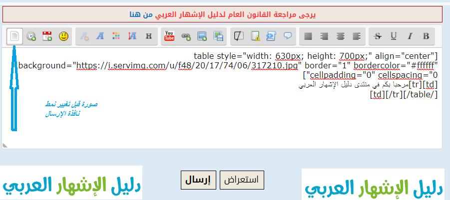 تقنية إضافة خلفية للمواضيع قبل الإرسال ( حصريا على منتدى دليل الإشهار العربي )  Before10