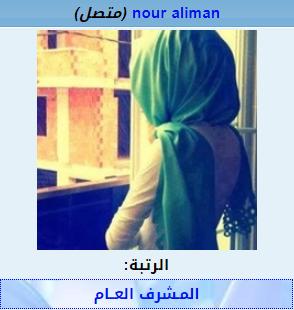 ألف مبروك الترقية للأخت nour aliman Hfgt10