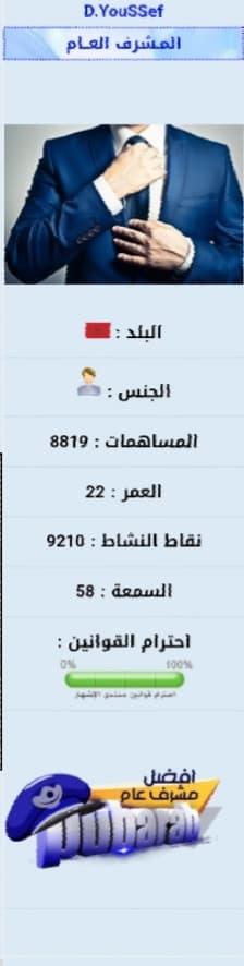 ألف مبروك للغالي D.YouSSef وسام أفضل مشرف عام Ia_oia10