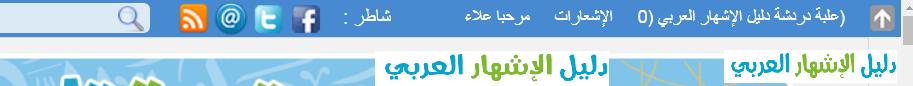 كود إضافة علبة الدردشة إلى عارضة المنتدى ( حصريا على منتدى دليل الإشهار العربي ) Iooo10