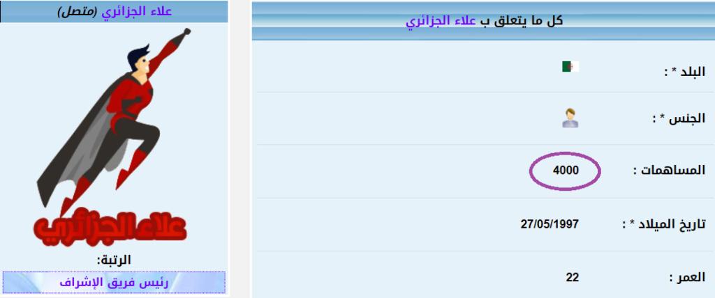 مبروووك الألفية الرابعة للأسطورة علاء الجزائري Mlkooo10