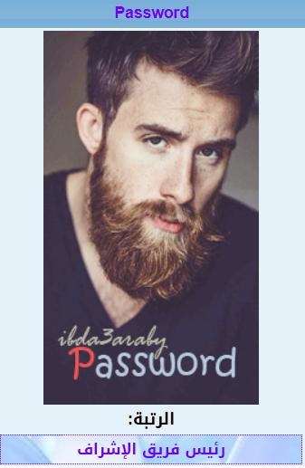 ضيف قسم الحوار والنقاش للأسبوع الخامس Password Passwo10