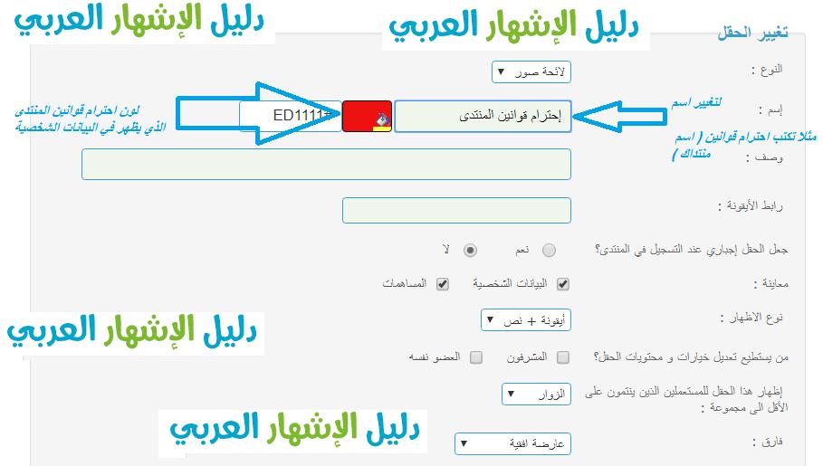 إضافة خانة إحترام قوانين المنتدى ( حصريا على منتدى دليل الإشهار العربي ) Photo_11