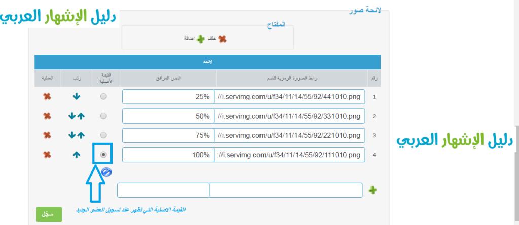 إضافة خانة إحترام قوانين المنتدى ( حصريا على منتدى دليل الإشهار العربي ) Photo_12