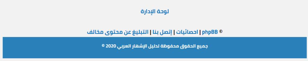 كود تومبلايت إضافة جميع الحقوق محفوظة أسفل المنتدى ( حصريا على دليل الإشهار العربي ) Ressss10
