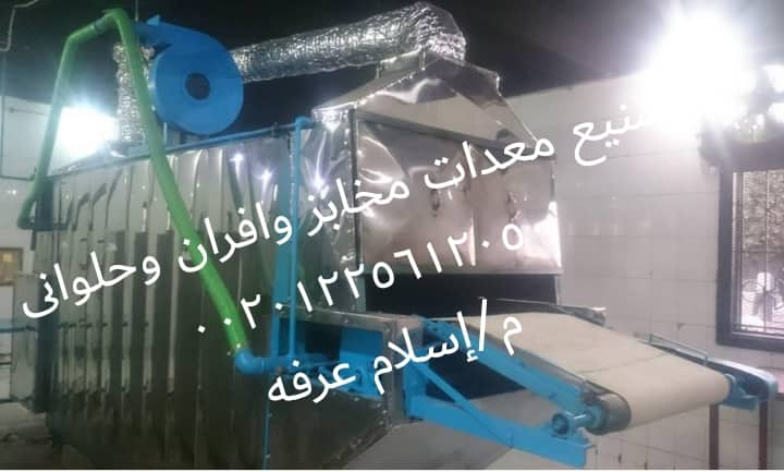 افران و مخابز بلدى و لبنانى و عاجانات استانلس موديلات و احجام مختلفه 67373810