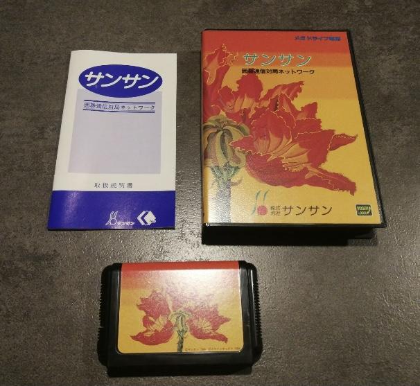 (MD) Astuce pour reconnaitre une copie d'un jeu authentique megadrive jap ! - Page 2 Ee84d010