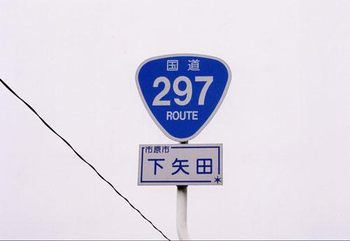 Jeu:Bombe à retardement - Page 4 Route210