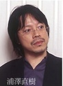 [Manga] Naoki Urasawa (Monster - 20 th century boys) Urasaw10