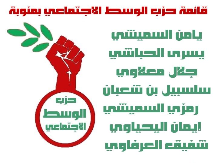 القائمات المترشحة لانتخابات المجلس الوطني التأسيسي 31919110
