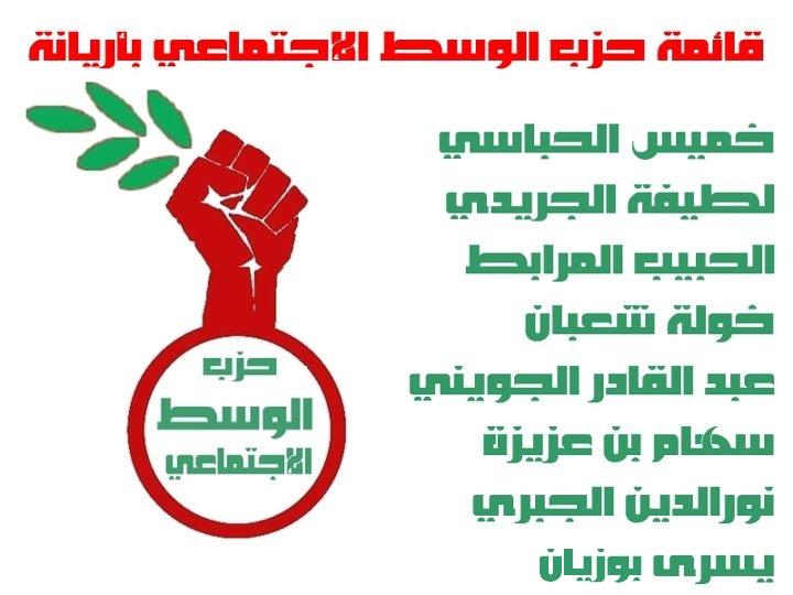 القائمات المترشحة لانتخابات المجلس الوطني التأسيسي Oousou10