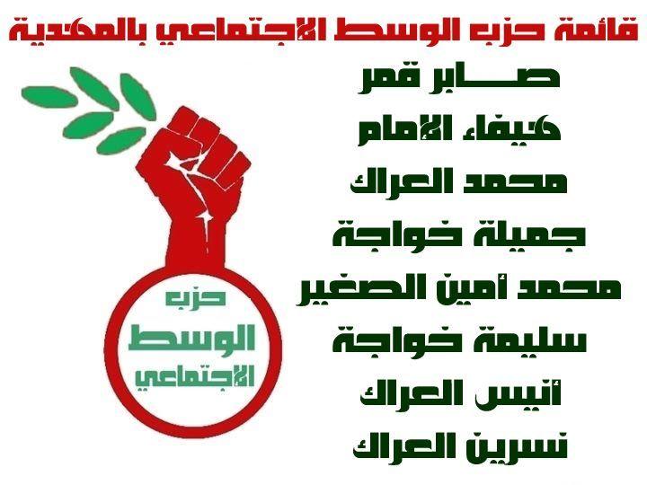 القائمات المترشحة لانتخابات المجلس الوطني التأسيسي Ouuuou10