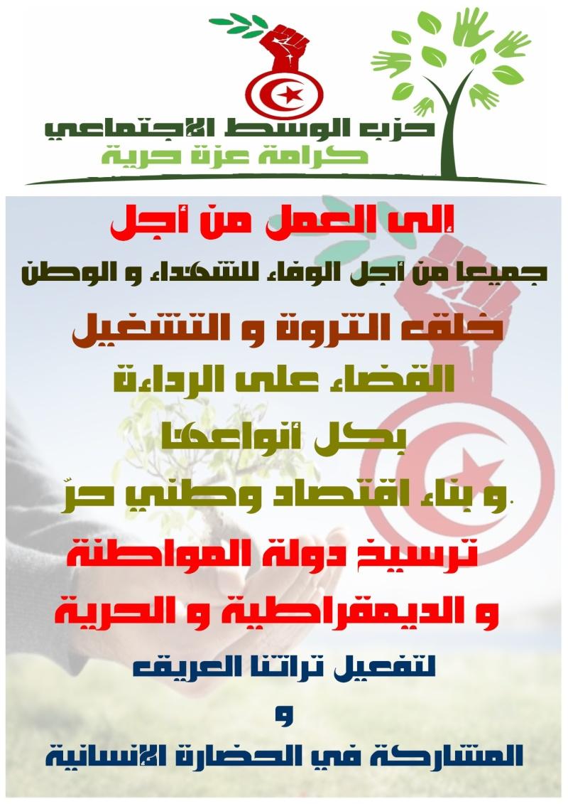 من أجل بناء تونس وطناً للحرية  والكرامة والعدالة الإجتماعية Uou_110