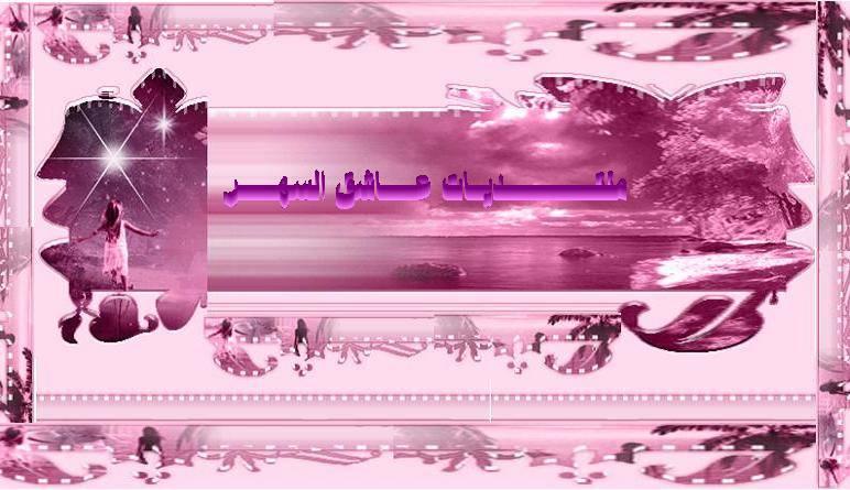 (اهلا ومرحبا بكم فى منتديات عاشق السهر)