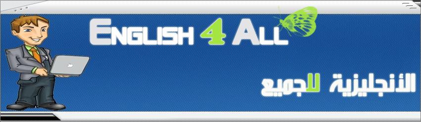 ~English4all~ - البوابة I_logo11