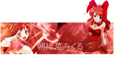 Créas de Kenta - Page 2 Mikuru10
