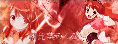 Créas de Kenta - Page 2 Mikuru14