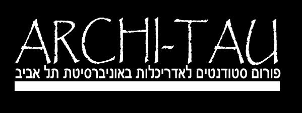 פורום סטודנטים לאדריכלות באוניברסיטת תל אביב