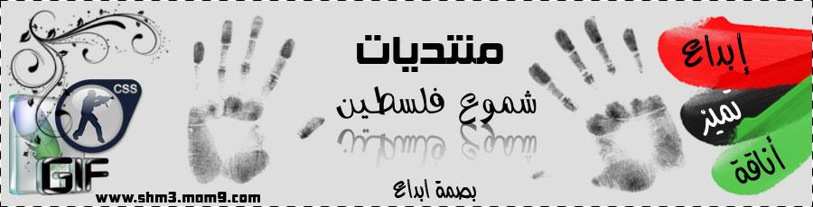 منتديات شموع  فلسطين - نلتقي لنبدع