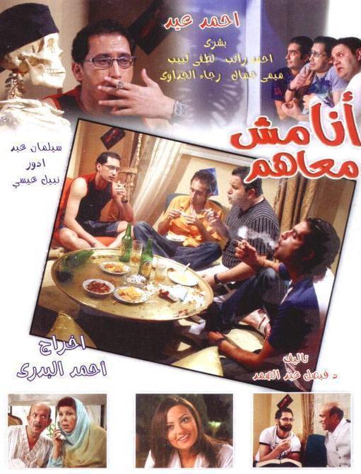 مكتبة الافلام العربية الجديدة تورنيت Anames10