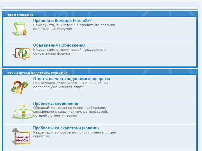 Список форумов на портале Screen19