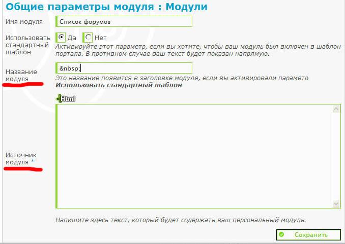 Список форумов на портале Screen20