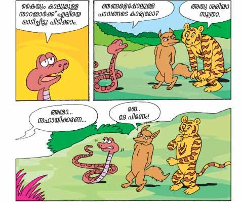 = Alpam Chirikkam = - Page 3 212