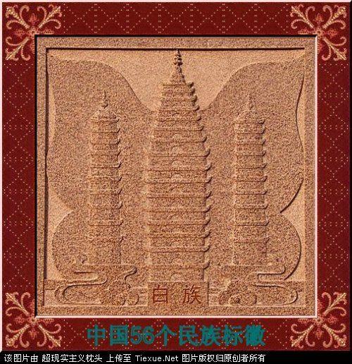 五十六个民族的图腾标徽 1014
