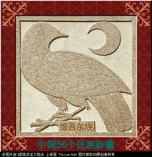 五十六个民族的图腾标徽 1113