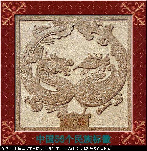 五十六个民族的图腾标徽 118