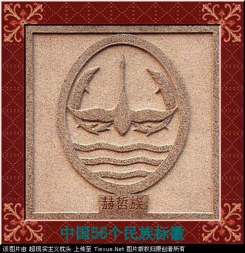 五十六个民族的图腾标徽 1313