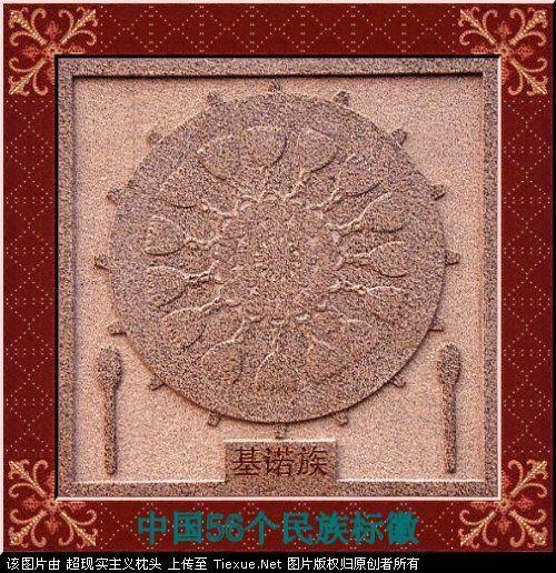 五十六个民族的图腾标徽 1513