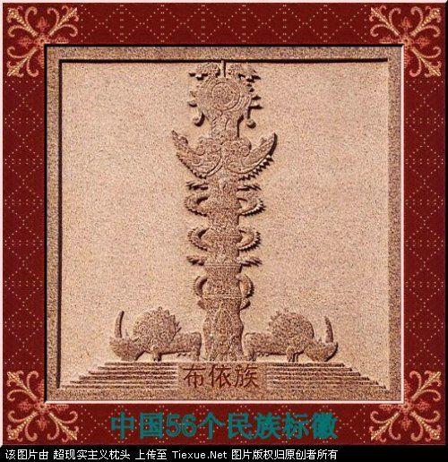 五十六个民族的图腾标徽 1613