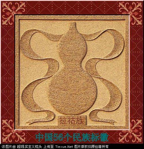 五十六个民族的图腾标徽 1713