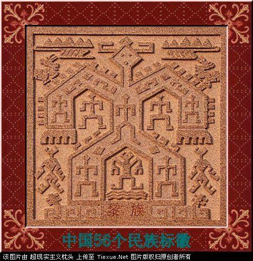 五十六个民族的图腾标徽 2012