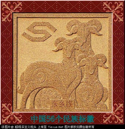 五十六个民族的图腾标徽 2112