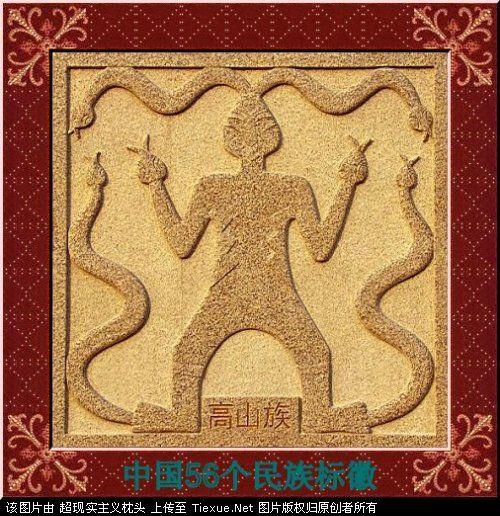 五十六个民族的图腾标徽 216