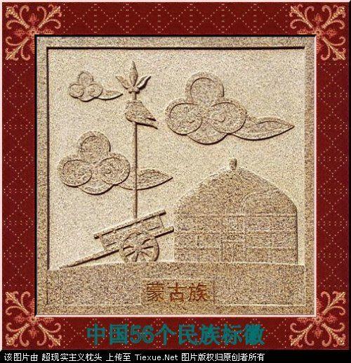 五十六个民族的图腾标徽 2212