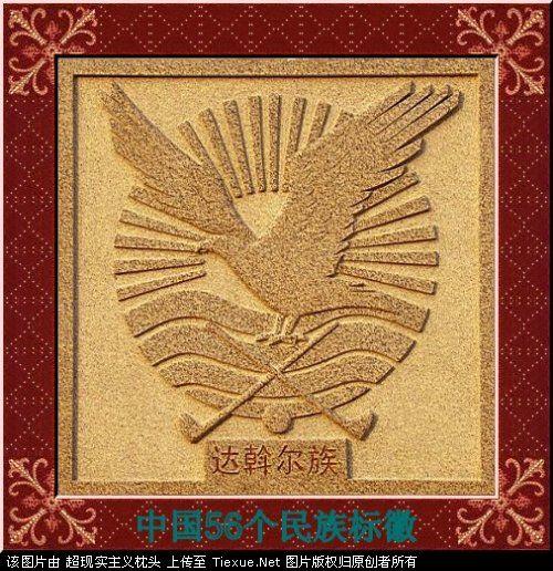 五十六个民族的图腾标徽 2412