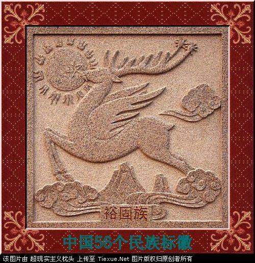 五十六个民族的图腾标徽 2712