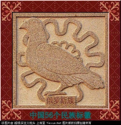 五十六个民族的图腾标徽 2812