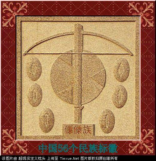 五十六个民族的图腾标徽 3012