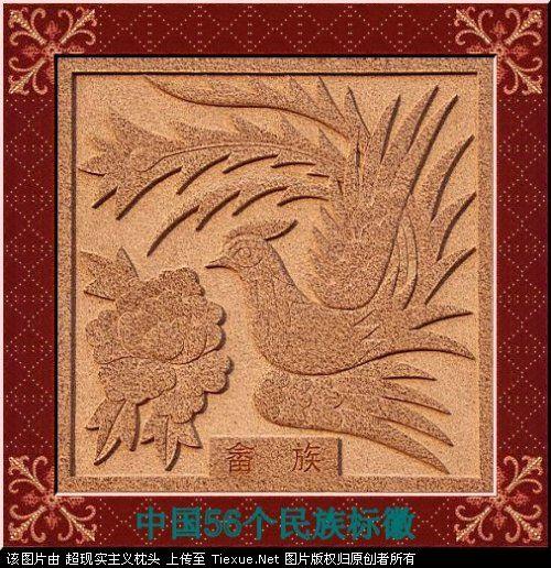 五十六个民族的图腾标徽 314