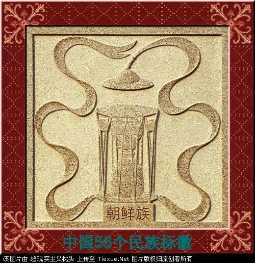 五十六个民族的图腾标徽 3212