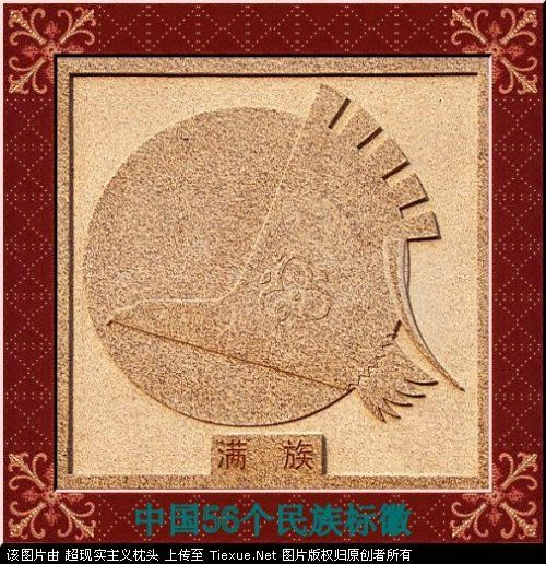 五十六个民族的图腾标徽 3411