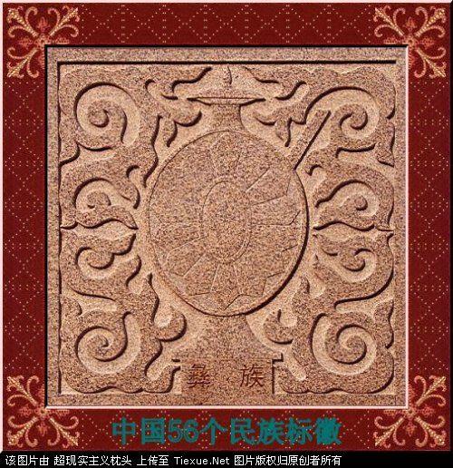 五十六个民族的图腾标徽 3511