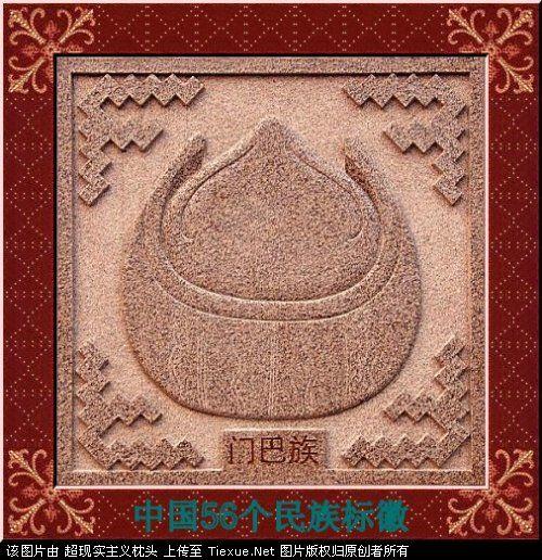 五十六个民族的图腾标徽 3611