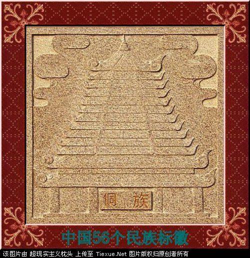 五十六个民族的图腾标徽 3811